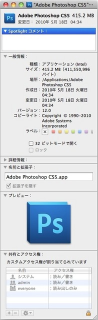 Adobe Photoshop CS5の情報を見る.jpg