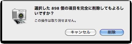 スクリーンショット(2010-06-06 08.03.05).png