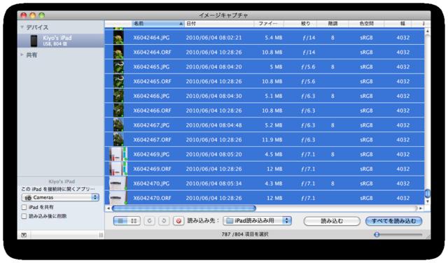 スクリーンショット(2010-06-06 08.03.14).png