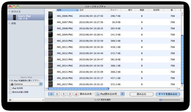 スクリーンショット(2010-06-06 08.04.32).png