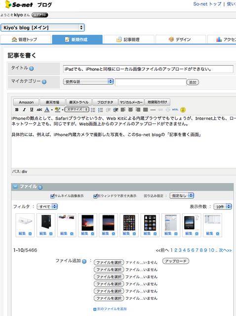 so-net blog記事を書く.png